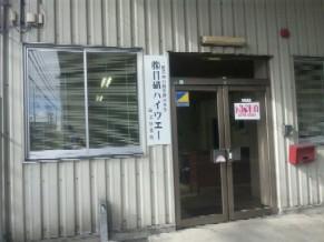 埼玉 営業所