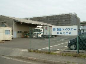 仙台 営業所